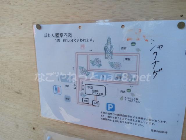 桂昌寺(岐阜県郡上市美並町)の境内案内図
