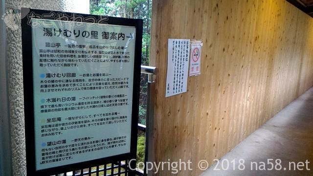 三重県菰野町「希望荘」湯けむりの里への入り口