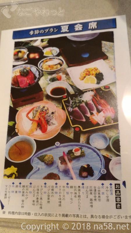 三重県菰野町「希望荘」の夕食会席料理