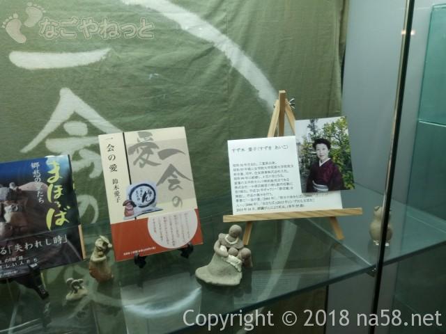 三重県菰野町「希望荘」創作作家すず木愛子さんの作品展示