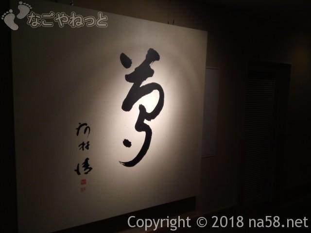 三重県菰野町「希望荘」長い廊下の所々に美術品