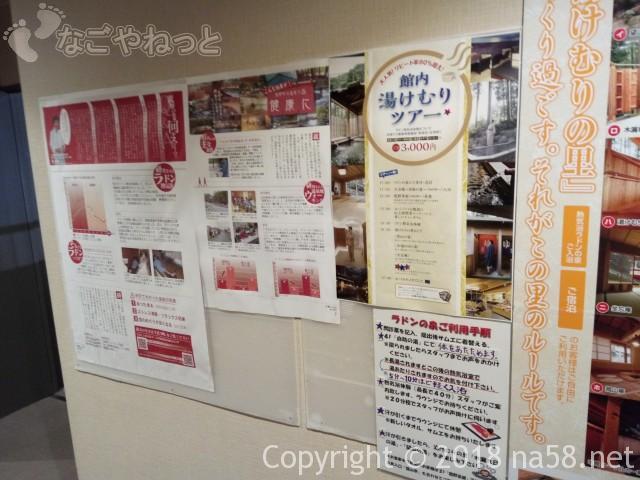 三重県菰野町「希望荘」湯けむりツアー案内