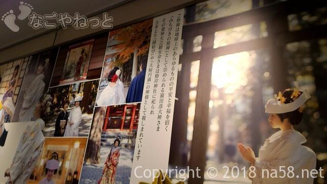 椿大神社の椿会館(結婚式)