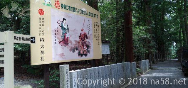 椿大神社(つばきおおかみやしろ)幸せへと導かれる芸能人も参拝(三重県鈴鹿市)