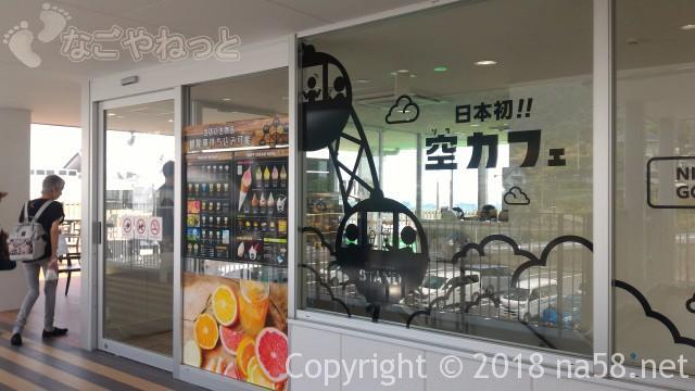 富士川SA上り(東名)の空カフェ