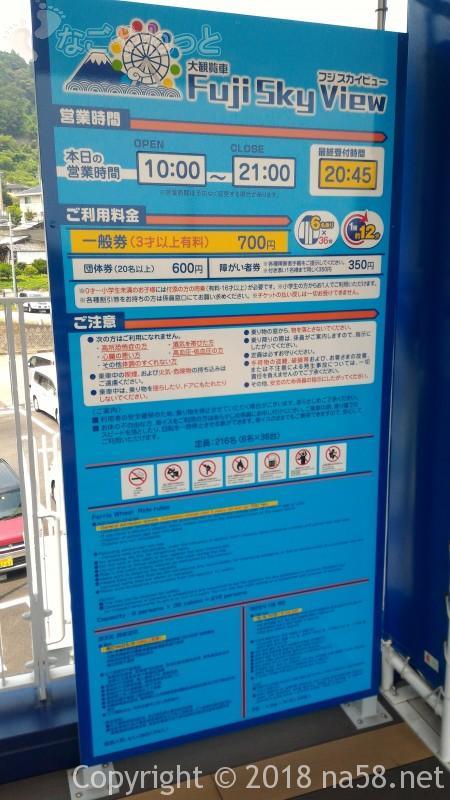富士川SA上り(東名)の大観覧車の券売機