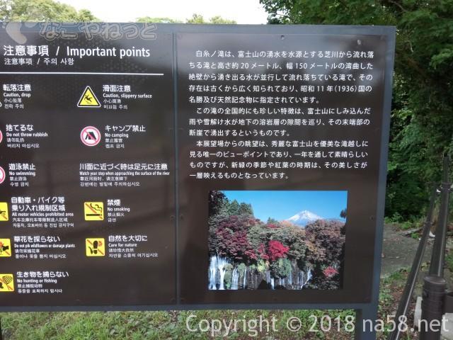 静岡県の富士宮市「白糸の滝」の解説版