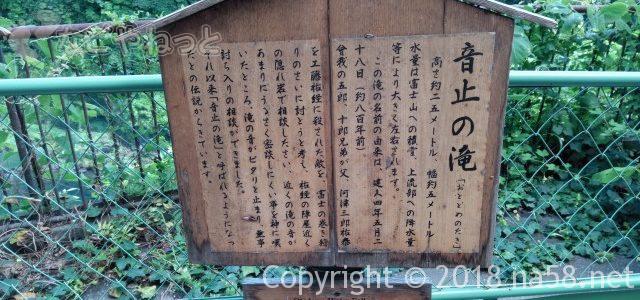 「音止の滝」と神社、「白糸の滝」のお土産店と飲食店 (静岡県の富士宮市)
