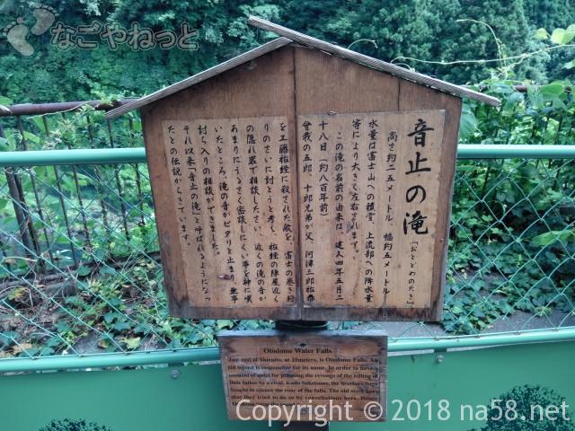 静岡県の富士宮市「白糸の滝」にある「音止の滝」の由来