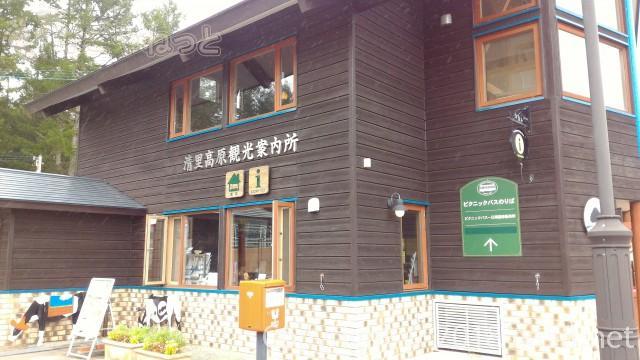 清里駅(JR小海線)の駅(山梨県北杜市)観光案内所