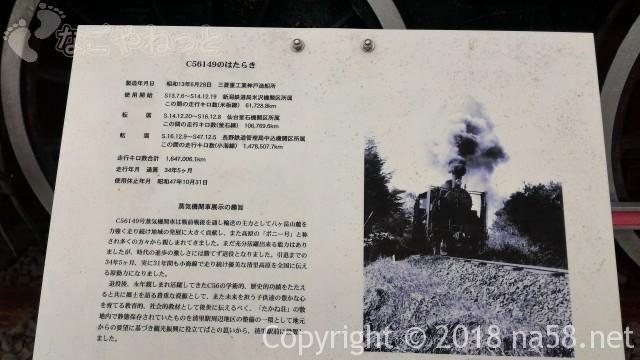 清里駅(JR小海線)の駅(山梨県北杜市)蒸気機関車解説