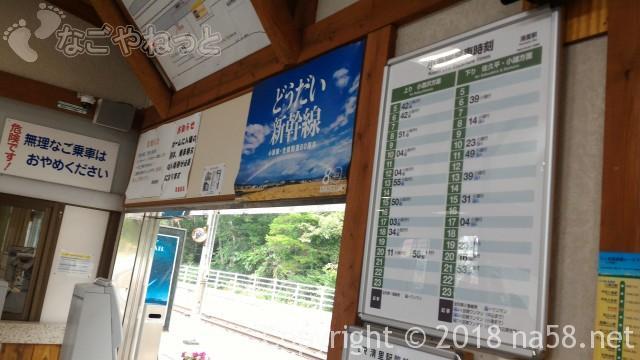 清里駅(JR小海線)の駅(山梨県北杜市)時刻表