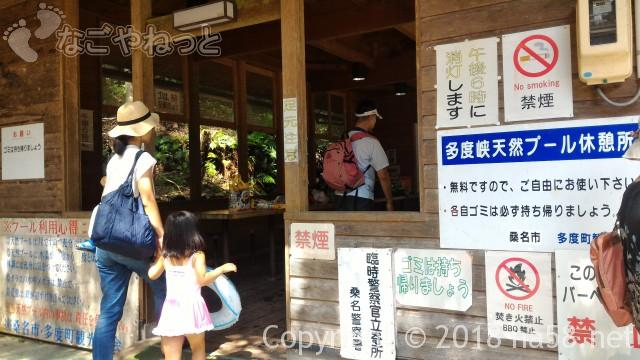 多度天然プール(三重県桑名市)の無料休憩所
