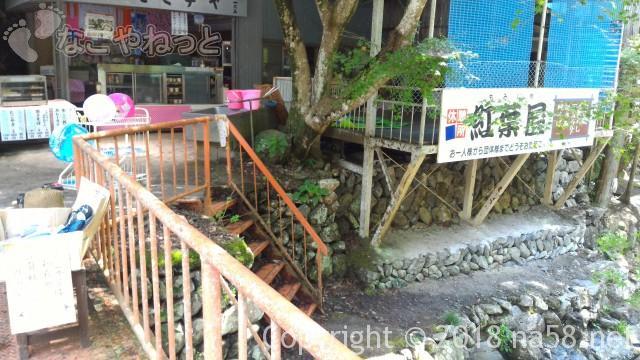 多度天然プール(三重県桑名市)の軽食の売店、有料施設の管理をしているもみじやさん
