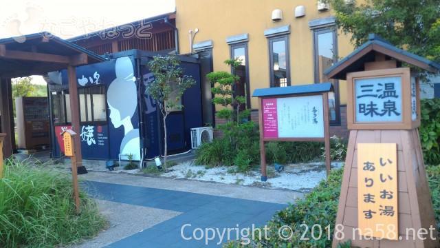 喜多の湯(庄内温泉)(名古屋市北区)駐車場から入り口を見る