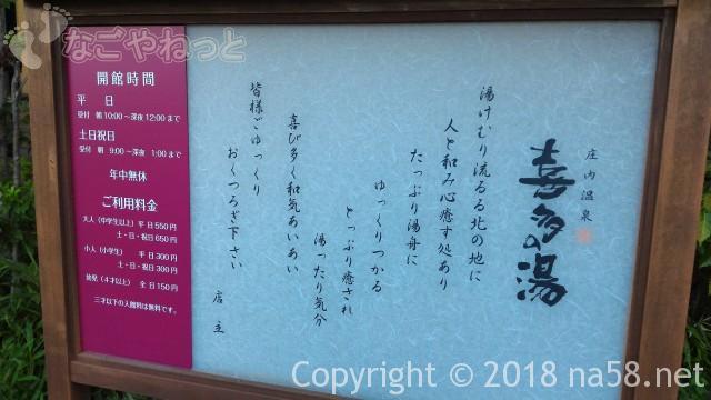 喜多の湯(庄内温泉)(名古屋市北区)の入り口のことば