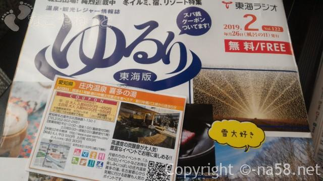 雑誌「ゆるり」の割引券で入泉料100円引き、喜多の湯庄内