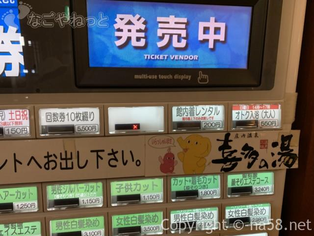 喜多の湯庄内で日曜日の一定時間は100円引き