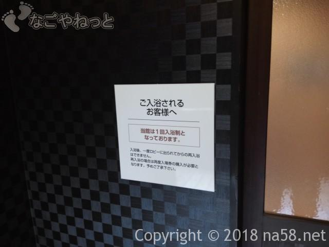 里山の湯(昭和銭湯)(ぎふ清流里山公園岐阜県美濃加茂市)入浴は一回のみ