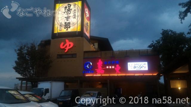 太閤天然温泉湯吉郎(とうきちろう)の外観夜