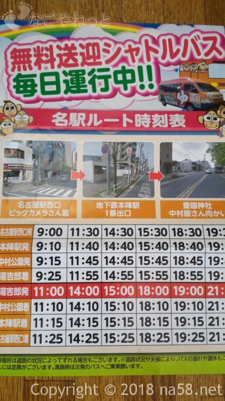 太閤天然温泉とうきちろうの無料送迎バス名駅ルート表