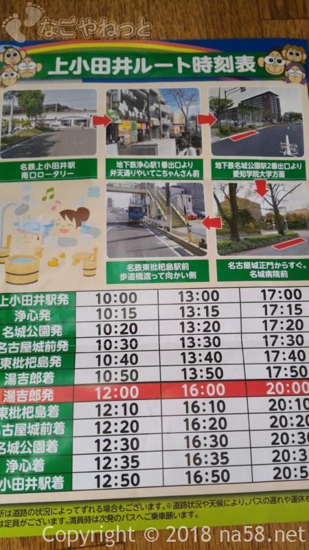 太閤天然温泉とうきちろうの無料送迎バス上小田井ルート表