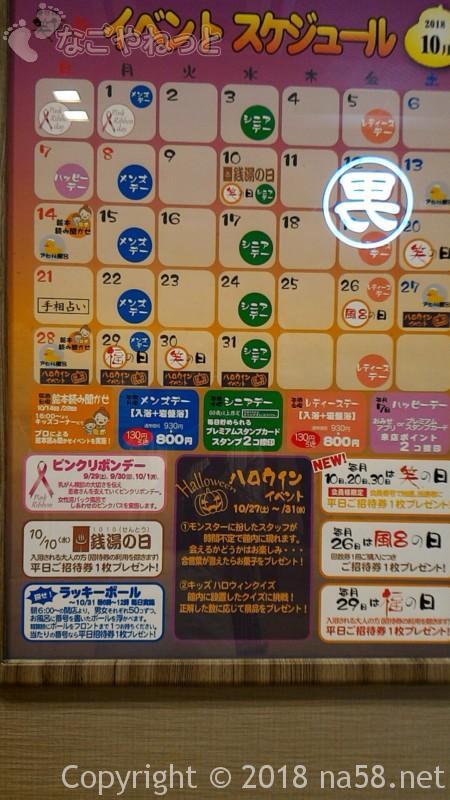 愛知県春日井市の春日井笑福の湯・イベント案内