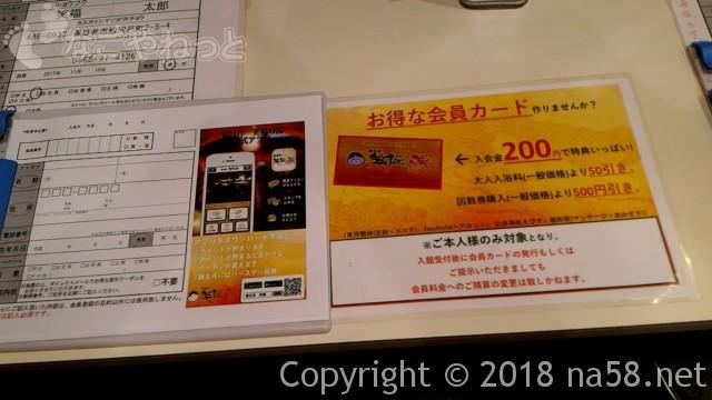 愛知県春日井市春日井笑福の湯・お得な会員カード