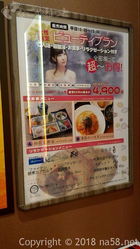 愛知県春日井市春日井笑福の湯・コミコミで4900円