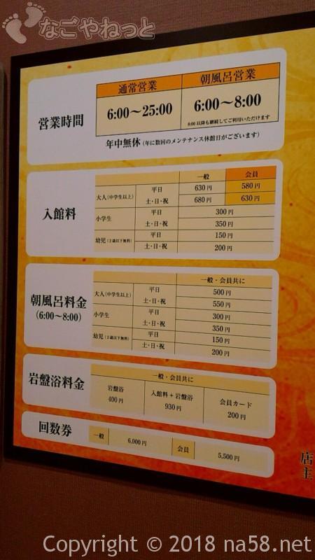 愛知県春日井市春日井笑福の湯・料金表