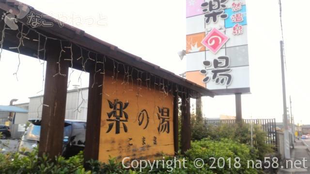 こまき楽の湯(天然温泉)料金/クーポン/リピーターが詳しく口コミ(愛知県小牧市)
