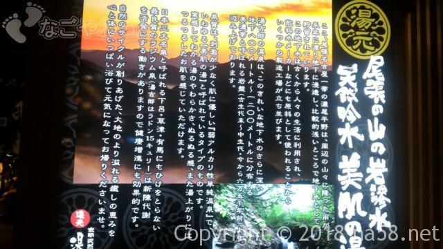 太閤天然温泉「湯吉郎」の泉質、弱アルカリ単純温泉