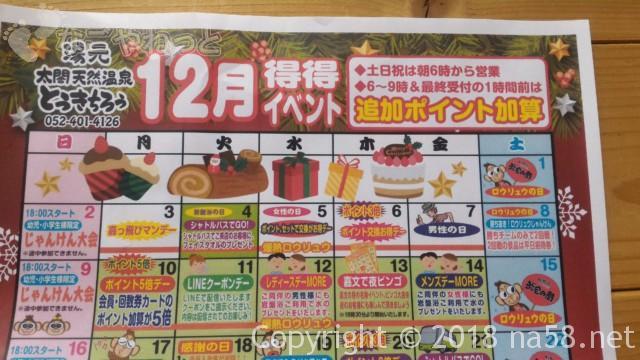 太閤天然温泉「湯吉郎」の得得イベントのちらし