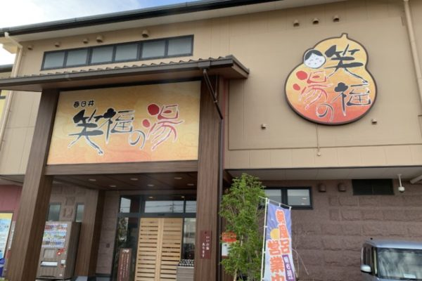 【春日井笑福の湯】料金/クーポン/イベント!泥パックが人気(勝川駅近く)