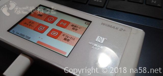WiMAXを買いました。旅にはWiMAX便利です。