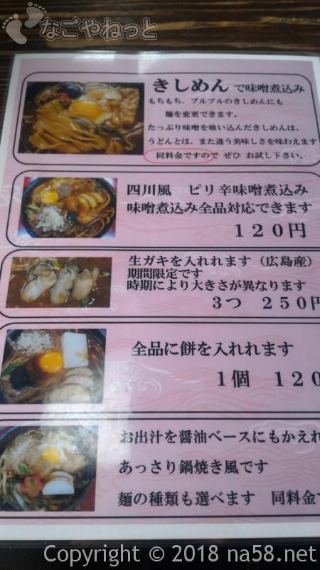 「三角屋」愛知県あま市七宝町の味噌煮込みうどんの「粉落とし」とオプション