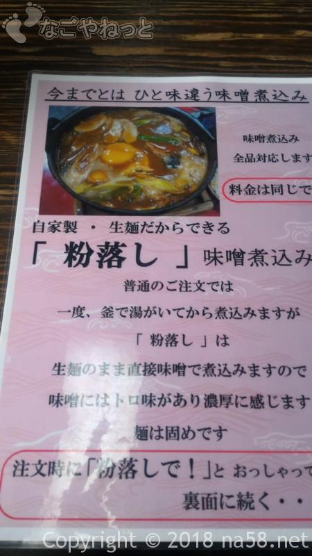 「三角屋」愛知県あま市七宝町の味噌煮込みうどんの「粉落とし」