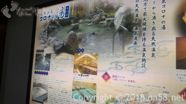 コロナの湯中川店の浴場の設備