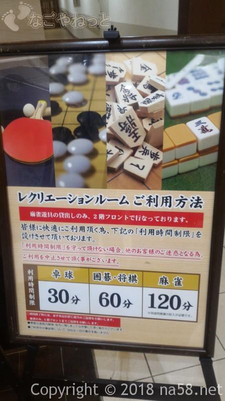 コロナの湯中川店(名古屋市中川区)一階の麻雀、卓球利用料金