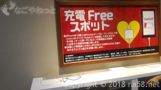 コロナの湯中川店(名古屋市中川区)一階の充電フリースポット