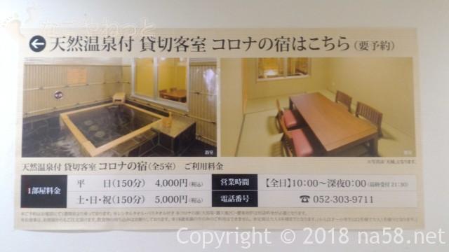 コロナの湯中川店(名古屋市中川区)一階の貸し切り風呂