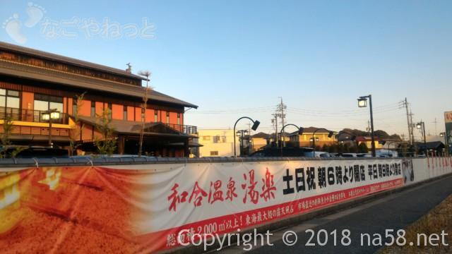 和合温泉「湯楽」日進市の建物朝ぶろの横断幕