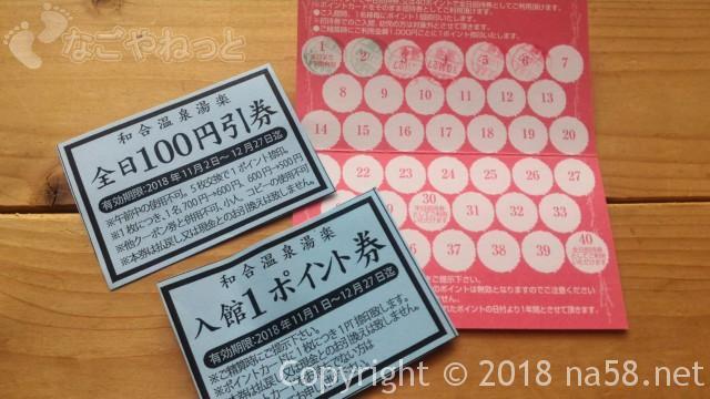和合温泉「湯楽」でポイントカードとくじ引きの当たり券