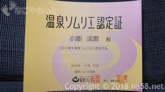 温泉ソムリエ認定証2018年11月取得