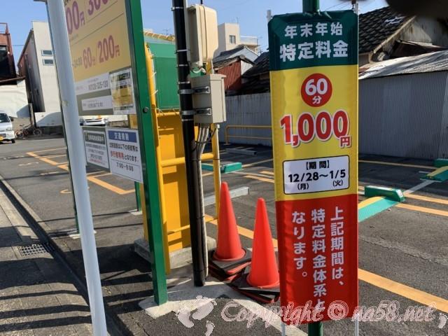 熱田神宮の西にある付近の駐車場 年末年始料金体系