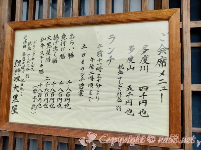 鯉料理 大黒屋 三重県桑名市多度町 会席とランチメニュー