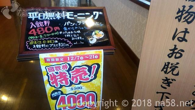 楽だの湯 稲沢店・モーニングや回数券 週替わり温泉いいね!(愛知県)モーニングの時間や内容