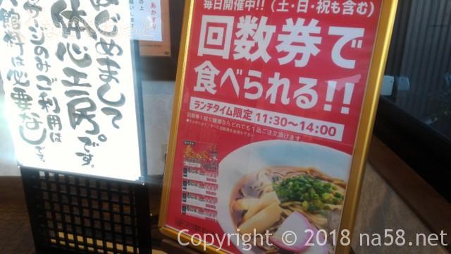 「楽だの湯 稲沢店」回数券で食事、麺類250円
