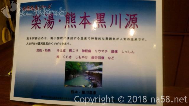楽だの湯 稲沢店・モーニングや回数券 週替わり温泉いいね!(愛知県)露天風呂の黒川温泉