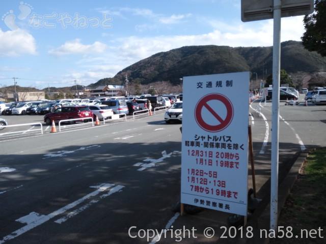 伊勢神宮内宮の市営駐車場にとめられない場合、規制あり